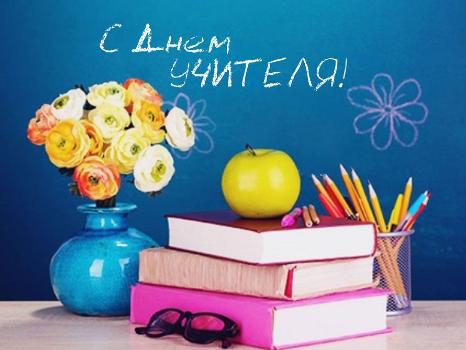 Как отметить День учителя