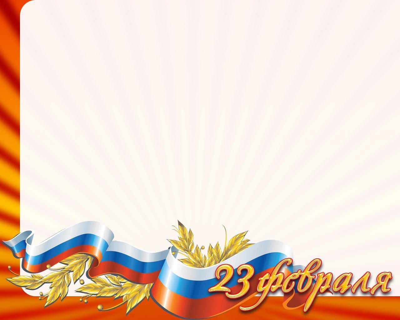 грамота в российском стиле на 23 февраля