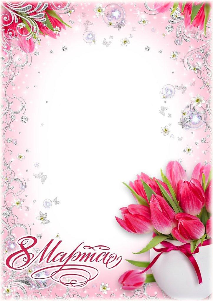 поздравление девушке в честь восьмого марта